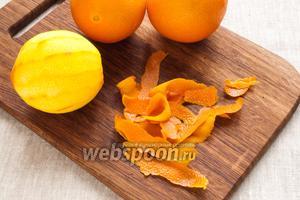 Апельсины тщательно вымыть, тонко срезать цедру при помощи ножа для овощей.