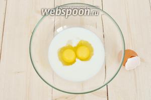 Приготовим заливку. Сливки 10% жирности взбить с 2 яйцами и мускатным орехом. Можно добавить в заливку немного натёртого на мелкой тёрке сыра. Это не даст начинке рассыпаться при нарезании, но совсем немного.