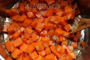 В толстостенной кастрюле, пассировать лук и тыкву, на маленьком огне (6-8 минут), до мягкости.