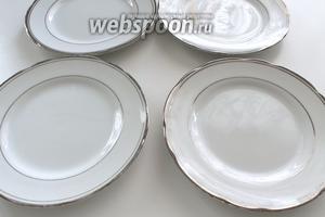 Сначала надо разложить тарелки, так как придётся действовать быстро. Тарелки брать плоские и небольшие.