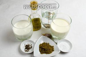 Приготовить соус. Для этого взять: оливковое масло, чеснок, перец, соль, хмели-сунели, сметану, сливки 33%, воду тёплую.