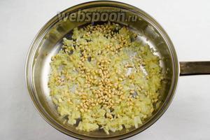 Добавить кедровые орешки, подержать на сковороде минут 2-3, помешивая. Снять с огня.
