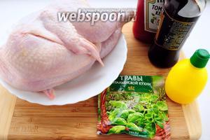 Для приготовления куриного шашлыка в пикантном маринаде вам понадобятся: курица весом 1,5 кг или её кусочки, соевый соус, кетчуп, лимонный сок и сухие итальянские травы.