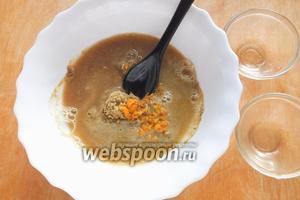Смешайте горчицу, мёд, цедру, мандариновый сок, уксус и соль. Влейте примерно 70-80 мл горячей воды. Смесь получается довольно жидкой. Перемешайте и оставьте на 10 минут.