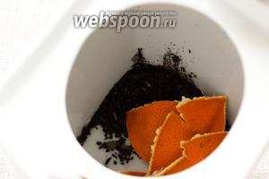 Чайник обдать кипятком, поместить внутрь шкурки мандарина, кардамон и чёрный чай.