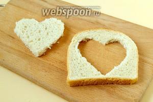 В середине ломтика хлеба вырезаем максимально крупное сердечко. Я делала это на глаз ножом с острым концом. Можно для упрощения процесса воспользоваться формочкой для печенья или трафаретом.