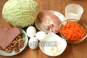 Для приготовления салата нам понадобится куриное филе, ветчина, савойская (или пекинская) капуста, яйца, корейская морковь, грецкие орехи, мука и майонез.