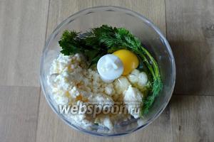 Готовим клёцки. В блендер одновременно загружаем творог, зелень и яйцо. Так же солим по вкусу.