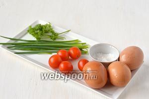 Для приготовления паровых яичных кексов в мультиварке нам понадобятся яйца, соль, зелёный лук, зелень петрушки для сервировки, перец чёрный, помидоры черри.