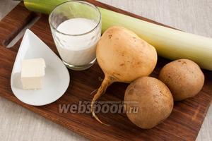 Подготовить репу, лук-порей, картофель, сливки и сливочное масло.