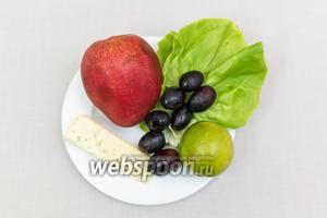 Для приготовления нам понадобятся листья салата Латук, виноград, лаймовый сок, сыр с плесенью, груша, мёд, оливковое масло.