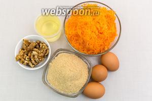 Для приготовления теста нам понадобятся: соль, сахар, мука, сода, разрыхлитель, орехи, яйца, подсолнечное масло, мускатный орех, корица, морковь натёртая на мелкую тёрку (350 г), имбирь.