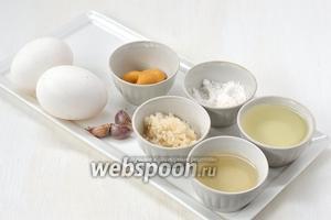 Для приготовления майонеза нам понадобится подсолнечное масло, яблочный уксус, чеснок, яйца (желтки), сахар, соль, горчица.