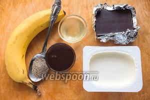 Подготовьте необходимые ингредиенты: обезжиренный творог, небольшой банан, лимонный сироп, ванильный сахар, сгущённое молоко с какао (продают в магазинах) и немного горького шоколада.
