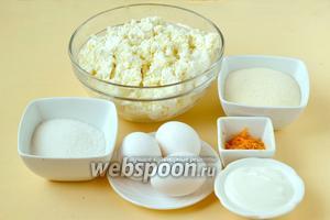 Для приготовления запеканки нам понадобятся следующие ингредиенты: творог, яйца, сахар, манная крупа, апельсиновая цедра, сода.
