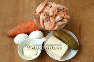 Для приготовления салата нам понадобятся креветки, солёный огурец, плавленый сыр, яйца, морковь и майонез.