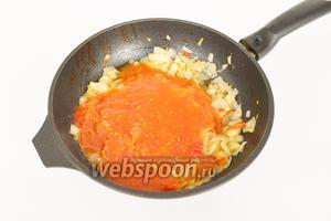 Добавить томаты в собственном соку. С помидоров предварительно снять шкурку, если таковая имелась и размять вилкой.