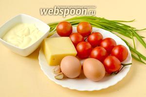 Для приготовления закуски нам понадобятся помидоры (лучше сливовидной формы или крупные черри), сыр, варёные яйца, чеснок, майонез (лучше домашний), зелёный лук.