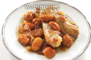 Через заданное количество времени выключить огонь и дать блюду «отдохнуть» ещё 5-10 минут. Подаётся блюдо так: на плоскую тарелку выкладывается лук, курица, каштаны и поливается всё сверху выделившимся соком. Попробуйте подать это блюдо с шафрановым пловом и вы получите удовольствие, достойное восточного падишаха!