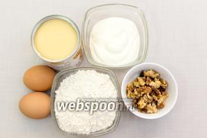 Для приготовления нам понадобятся: мука, сгущённое молоко, сметана (я заменила на греческий йогурт), яйца, разрыхлитель. Дополнительно: грецкие орехи и кокосовая стружка.