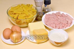 Для приготовления запеканки нам понадобятся следующие ингредиенты: зити, фарш из куриной грудки, яйца, сметана, томатная паста, лук, моцарелла и российский сыр, оливковое масло, итальянские травы, перец, соль.