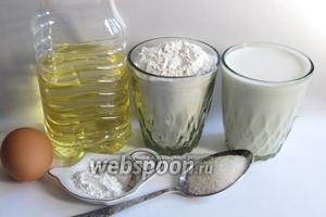 Нам понадобится мука, сахар, растительное или оливковое масло, яйцо, разрыхлитель, сода, соль, молоко.
