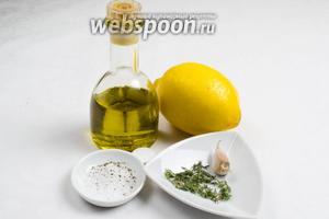 Начать приготовление блюда с маринада. Для маринада нужно взять: масло оливковое, сок лимона, соль, перец, чеснок, тимьян.