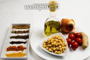 Чтобы приготовить блюдо, нужно взять: горох нут, лук, чеснок, имбирь, помидоры, оливковое масло, соль, воду; специи: куркуму, кориандр, корицу, кумин, перец чили, гвоздику.