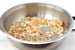 Обжарить лук на растительном масле (3 ст. л.) до полуготовности.