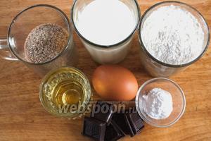 Подготовьте необходимые ингредиенты: муку — 1,5 стакана, сахар, ванильный сахар, разрыхлитель, молоко, масло, яйцо, соль, шоколад.