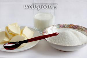 Для приготовления карамели нужно взять белый сахар, сливочное масло, сливки, жирностью 35 %, соль.