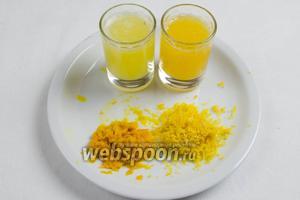 Апельсин и лимон вымыть. Обсушить. Снять цедру. Отжать сок.