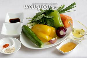Для приготовления салата потребуются: огурец, морковь, перцы болгарские цветные (жёлтый — половинка и зелёны), лук, чеснок (перо или зубчик), мята, зелёный лук, мёд, масло оливковое, соевый соус, лимонный сок, имбирь и перец красный.
