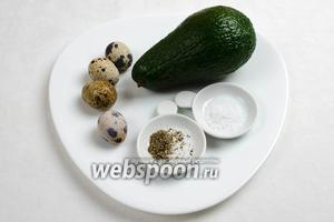 Чтобы приготовить блюдо, необходимо взять авокадо, перепелиные яйца, соль, перец.
