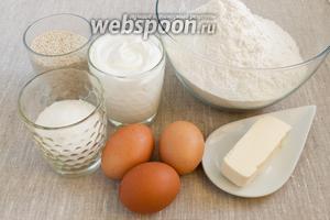 Подготовить основные продукты: сметану, муку, сахар, сливочное масло, яйца, кунжут.