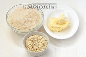 Для приготовления кунжутных конфет нам понадобится белый кунжут, сахар, сливочное масло.