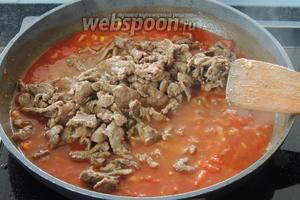 Дадим закипеть и вернём мясо в сковороду. Уменьшим огонь, накроем и варим около 20 минут.