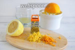 Готовим лимонный крем. С одного лимона и половины апельсина снимите мелко цедру. Выжмите из лимона 2 ст. л. сока, а из 2-х апельсинов 150 мл сока.