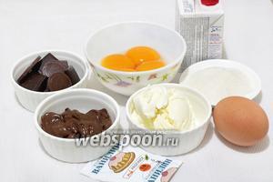 Готовим шоколадный мусс. Нам понадобятся желтки, сливки, сахар, шоколад, шоколадно-ореховая паста (или фундучная), маскарпоне, яйцо, ванилин. Маскарпоне должен быть комнатной температуры.