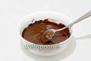 Шоколад растопить на водяной бане или в микроволновке. Остудить до комнатной температуры.