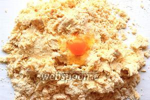 Собрать тесто в ком, если не собирается, добавить яйцо, если и яйцо не помогло, пару столовых ложек, ледяной воды. Слегка! вымесить. Тесто должно оставаться не однородным.