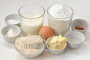 Для приготовления пончиков нам понадобится молоко, сливочное масло, мука, соль, корица, сахар, ванильный сахар, яйцо, разрыхлитель.