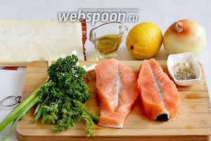Для приготовления рулета нужно взять дрожжевое слоёное тесто, филе сёмги, лук репчатый или порей, лимон или лайм (сок и цедра), масло оливковое, зелень, специи для рыбы, перец и соль.