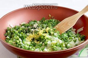 Добавить к луку всю нарезанную зелень, цедру одного лимона, соль, перец и имбирь. Перемешать и начинка готова.