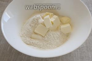 Для приготовления теста соединить просеянную муку, соль, сливочное масло, нарезанное кубиками или натёртое на крупной тёрке.