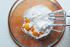Желтки, взбить с сахарной пудрой.