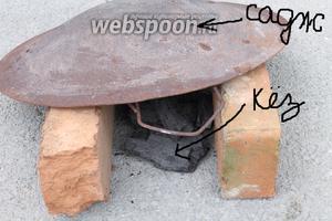 Снизу зажигается уголь (кёз), а сверху, на подставке кладётся садж.