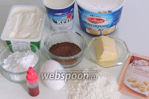 Подготовим ингредиенты: муку, яйца, сахар, сахарную пудру и ванильный сахар, соль, соду, уксус и разрыхлитель, красный пищевой краситель, кефир или кислое молоко, сливочное масло, какао-порошок, Маскарпоне, Филадельфию баланс, сливки жирностью не менее 35% и марципан для украшения (по желанию).