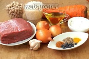 Для приготовления плова нам понадобится рис, телятина, нут, морковь, лук, чеснок, зира, барбарис, подсолнечное масло, куркума, паприка и соль.