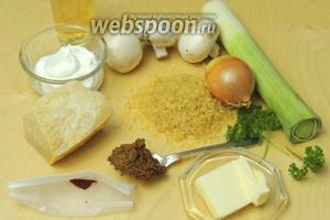 Подготовим ингредиенты: рис для ризотто, шампиньоны, лук, лук-порей, сливки, сыр Сбринц, бульон, масло сливочное, сливки, 2 пакетика шафрана по 125 мг, белое сухое или полусухое вино, петрушку и специи.